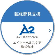 エイツーヘルスケア株式会社 /【CRA(臨床開発モニター)】グローバルスタディにチャレンジしませんか?