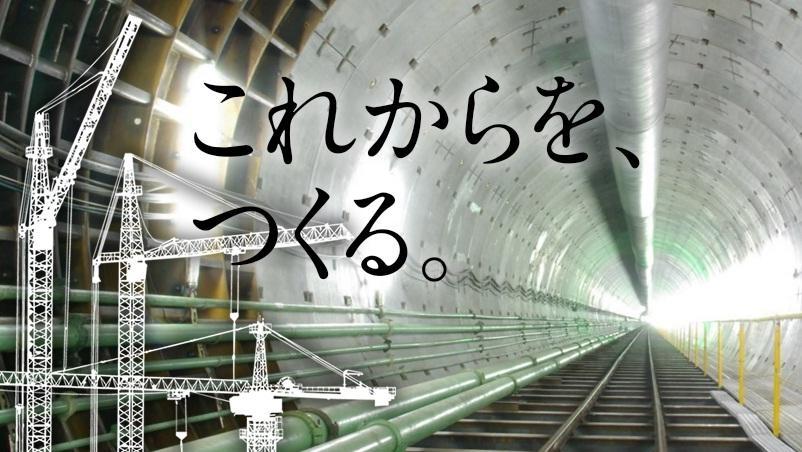 株式会社安藤・間/【土木施工管理】インフラを支える☆大規模プロジェクトの計画から竣工までお任せします!