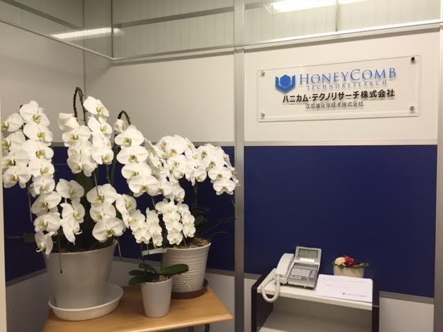 ハニカム・テクノリサーチ株式会社/【海外化学物質登録支援職-東京】化学知識をベースに実務能力を極め、活躍したい人募集