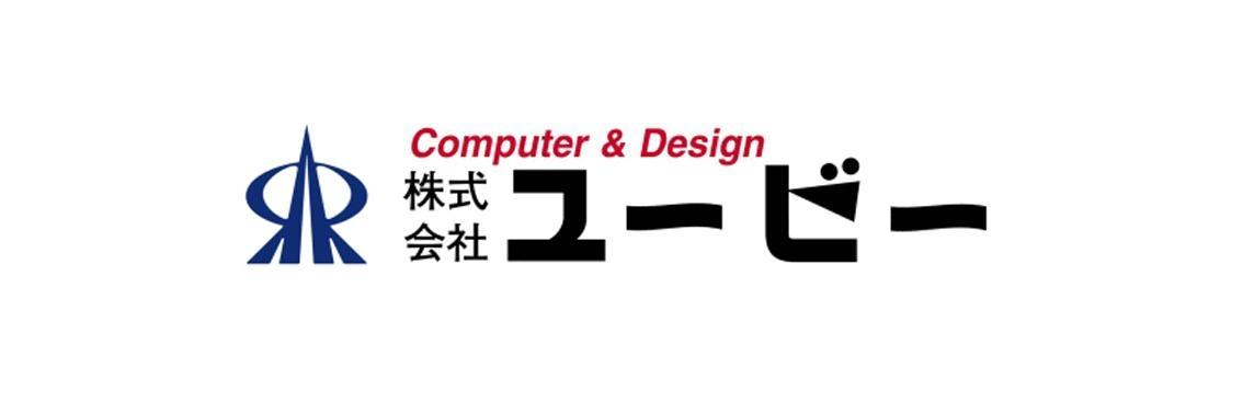 株式会社ユービー/【WEBエンジニア】
