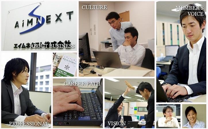 エイムネクスト株式会社/【コンサルタント・エンジニア】