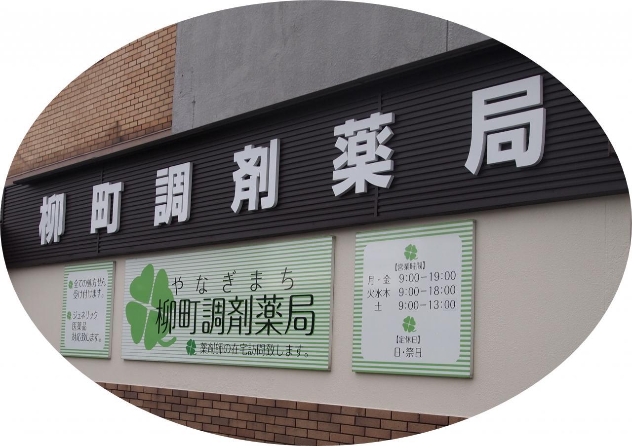 有限会社押切ファーマシィー/【薬剤師】