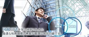 税理士法人税務総合事務所/【税理士】専門知識を活かし、個人から企業までさまざまなお客様の手助けをする仕事