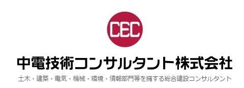 中電技術コンサルタント株式会社/【土木系技術者】中国電力グループ☆安全で快適な社会を創り出す!総合建設コンサルタント