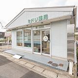 有限会社ミドリ薬局/【薬剤師】愛知県内に12店舗展開中!ワークライフバランスを大切にしています