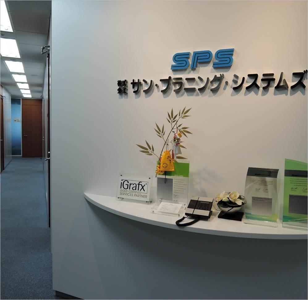 株式会社サン・プラニング・システムズの求人情報