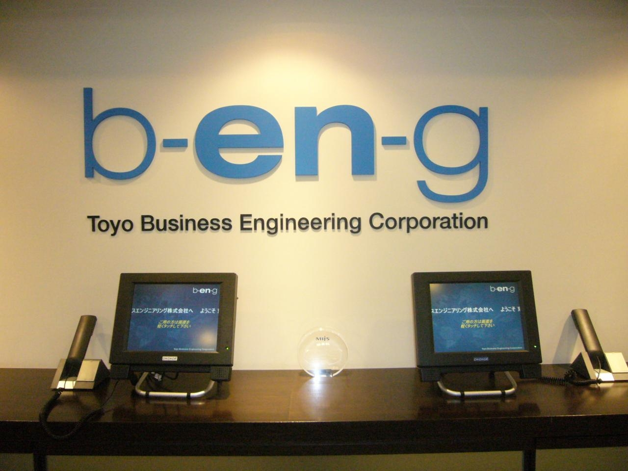 東洋ビジネスエンジニアリング株式会社 /【SE/コンサルタント】自社製品開発&上流工程から携われます!