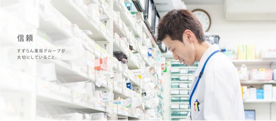 株式会社ホロン/【薬剤師】地域の人々の生活の質の向上に貢献できる仕事です。産休・育休制度あり。