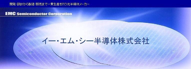 イー・エム・シー半導体株式会社/【設計・開発】ウェハーに新たな命を吹き込み最先端を創造する光センサの開発エンジニア