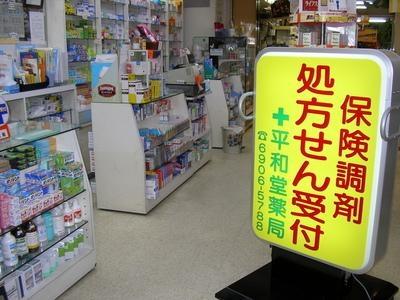 光信産業株式会社/【薬剤師】ブランクある方も歓迎!アットホームな薬局で地域のみなさまの健康に貢献