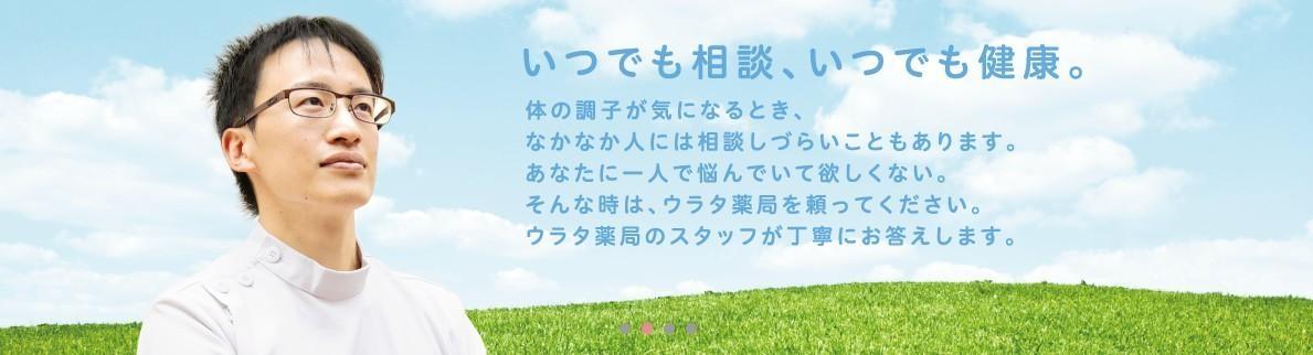 株式会社ウラタ薬局/【薬剤師】日本一、笑顔があふれる薬局になる!そんな目標を掲げている薬局です。