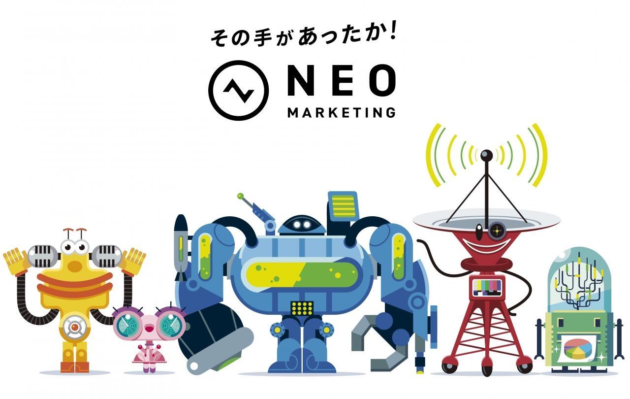 株式会社ネオマーケティング/【WEBデザイナー】その手があったか!な、デザインを生むWEBデザイナー大募集!