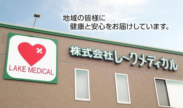 """株式会社レークメディカル/【薬剤師】お客さまの""""かかりつけ薬局""""に。滋賀県内最大規模の調剤薬局チェーンです。"""