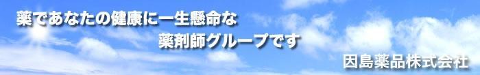 因島薬品株式会社/【薬剤師】尾道市内唯一、ビル診療の調剤薬局。充実した研修で実務未経験者も歓迎です。