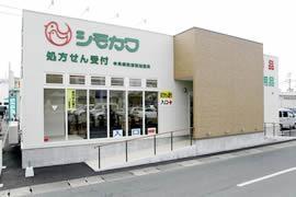 株式会社下川薬局/【薬剤師】熊本県内24店舗を構える総合調剤薬局!患者様の満足・喜びが私たちの励みです