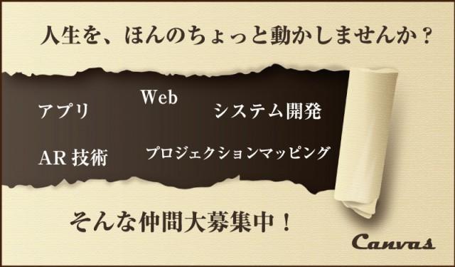 株式会社キャンバス/【SE・PG】富山から発想力と技術力を武器に、世界を一緒に目指しましょう!!