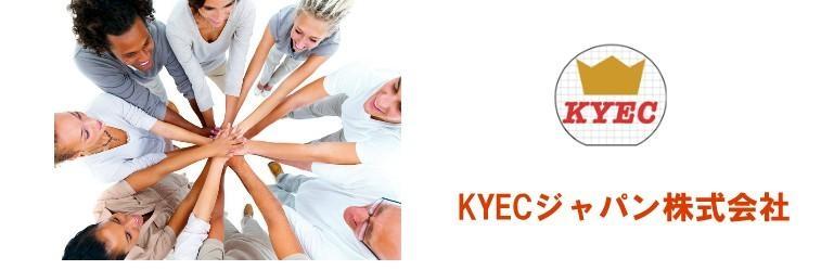 KYEC ジャパン株式会社/【カスタマーエンジニア】日本と台湾の架け橋。LSIの最先端技術を支える技術集団です。