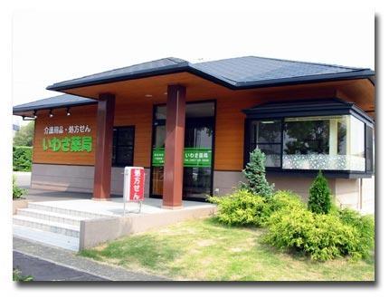 株式会社いわさ薬局/【薬剤師(長崎県大村市)】若い女性のメンバーも活躍中、地域密着の調剤薬局です。