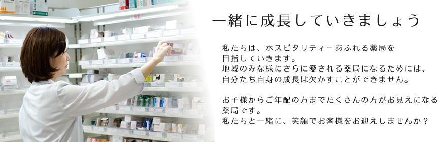 有限会社ティージェイケイ/【薬剤師】お客様に優しく、スタッフにも優しい「ホスピタリティーあふれる薬局」です。