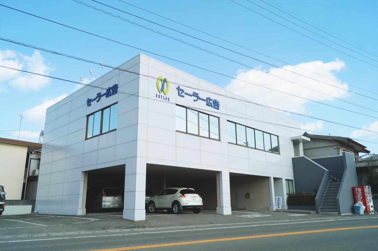 セーラー広告株式会社/【徳島エリアの広告プランナー募集】