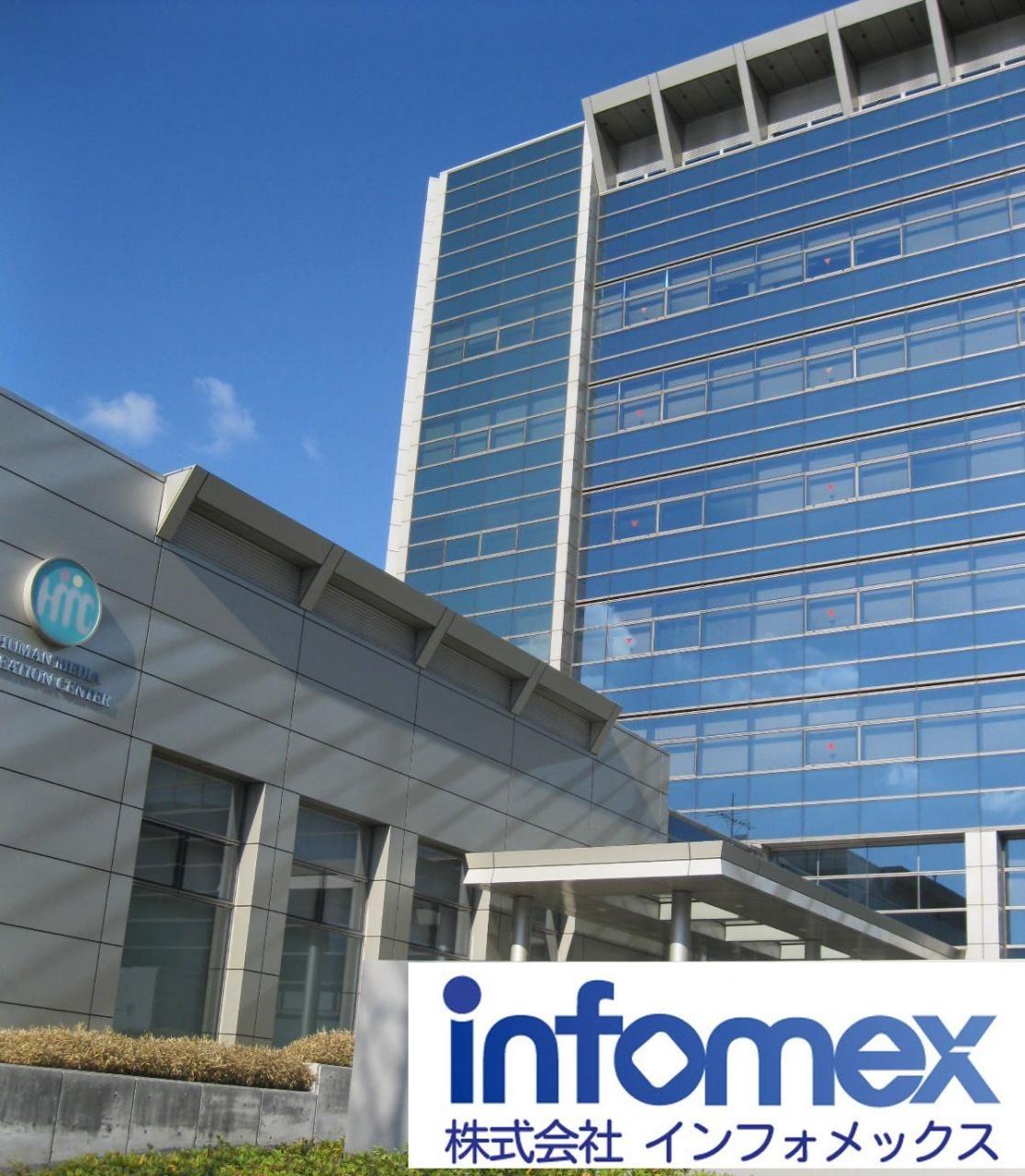 株式会社インフォメックス/【システムエンジニア】北九州で地域密着のシステム開発!幅広い業務で力を発揮できます!