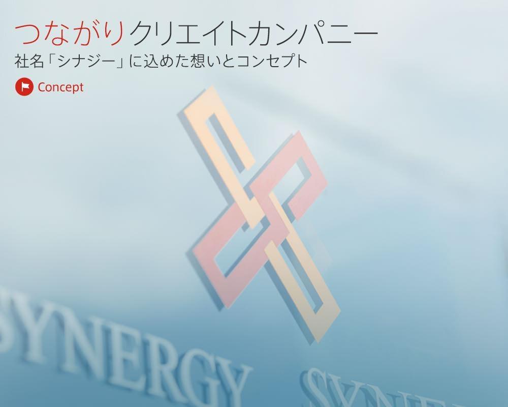 株式会社シナジー/【総合職】「人」にフォーカスし企業の成長を支援。「組織活性化のパートナー」です!