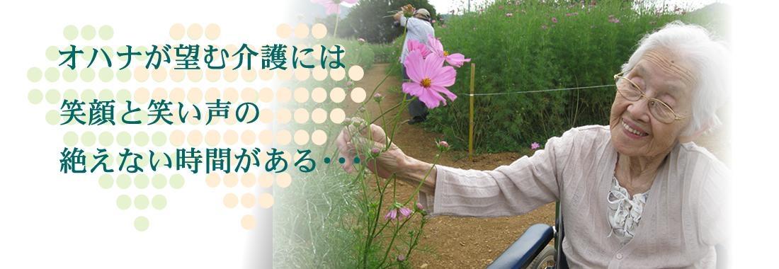 株式会社オハナ/【介護士】旅行に夏祭りに運動会!イベント企画好き集まれ~!未経験者も歓迎です!