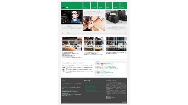 株式会社ゲットイット/【WEBデザイナー】デザインやコーディングの力で会社を牽引するメンバーを募集!