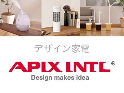 株式会社アピックスインターナショナル/【デザイナー】攻めの姿勢で個性的なデザイン性と機能美を備えた商品企画を任せます!
