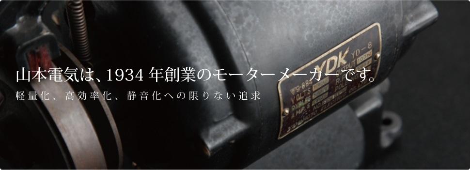 山本電気株式会社/【購買部門スタッフ募集!】