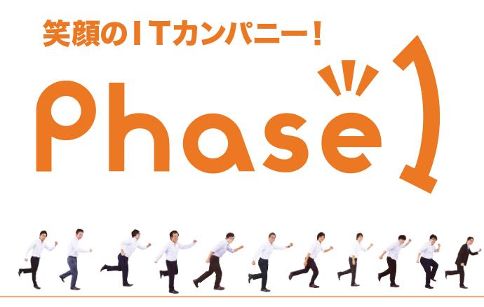 株式会社フェーズワン/【急募!】インフラ・サーバ運用管理エンジニア
