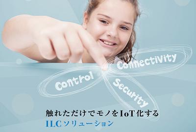 株式会社アイ・エル・シー/【商品の開発・企画】 あなたのアイディアで当社の商品をより良くしていってください!