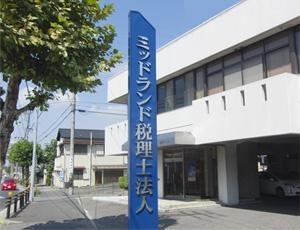 ミッドランド税理士法人/【税理士補助業務】 求む!会計男子!会計女子!