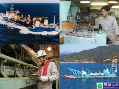 五栄土木株式会社/【作業船スタッフ】大型作業船での操作・メンテナンス業務。海の上での仕事です!