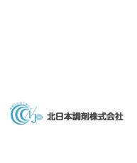 北日本調剤株式会社/【薬剤師】北海道勤務の薬剤師/本州在住の方も積極採用! 社宅、地域手当あり