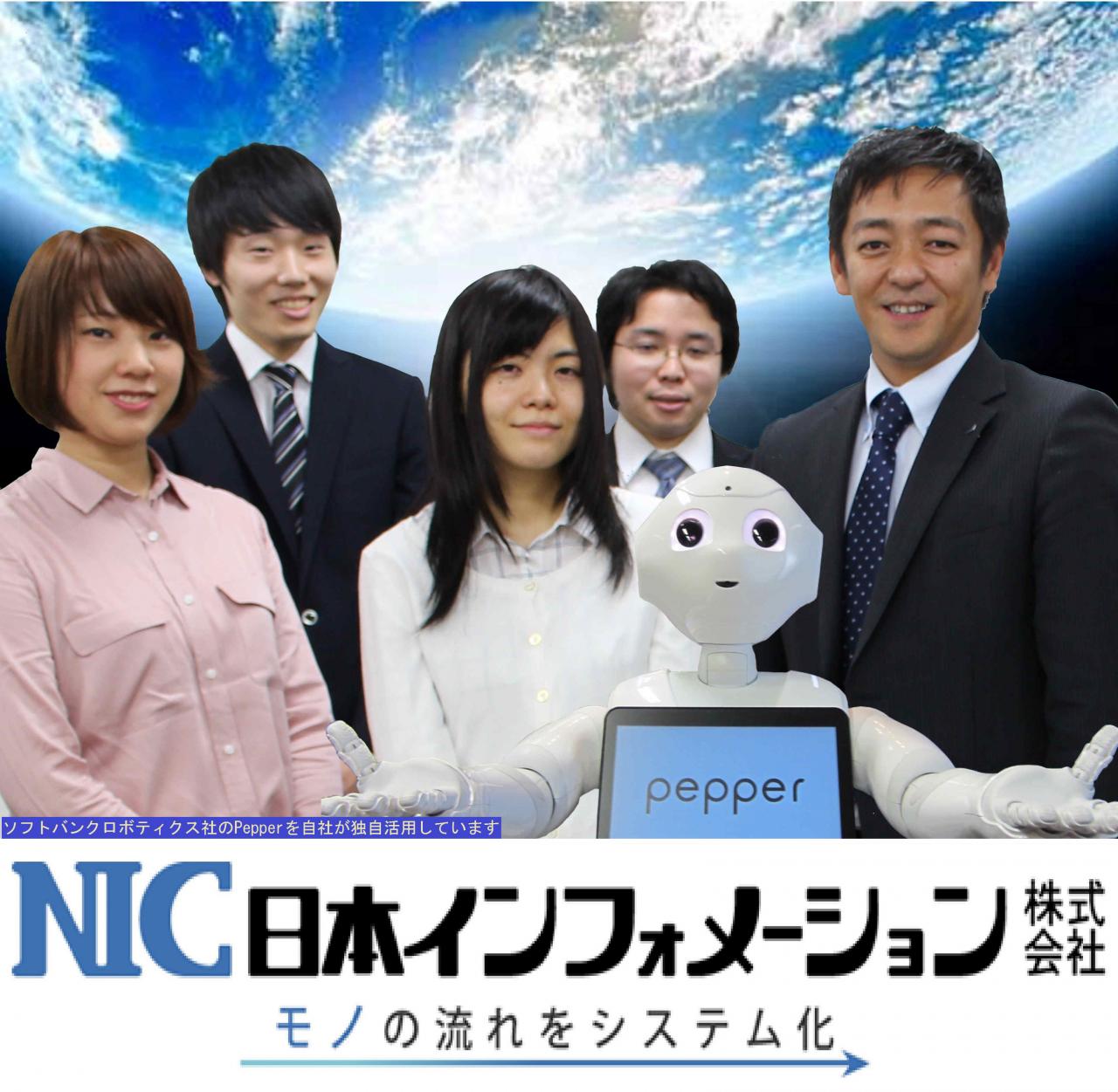 日本インフォメーション株式会社/【人事・採用】 安心・安定企業で実力発揮の大チャンス!!