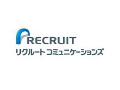 株式会社リクルートコミュニケーションズ/【 ディレクター/名古屋】リクルートメディアを活用した広告プランナー