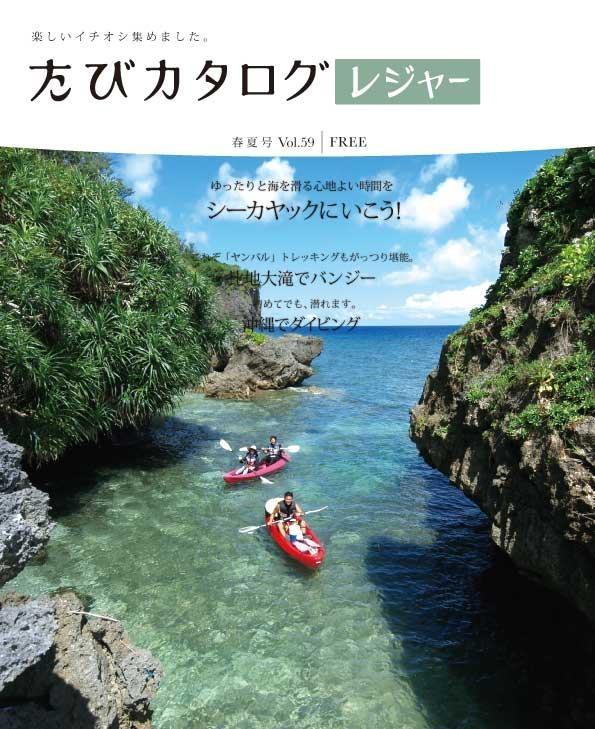株式会社パム/【DTPデザイナー】沖縄の最新観光情報を発信!ユーザーの手元に届けるDTPデザイナー