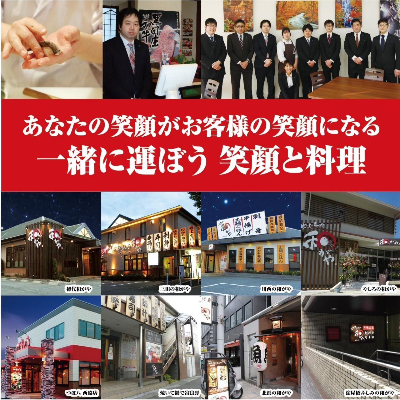 株式会社けんじフードサービス/【調理師/川西市】経験不問/Uターン歓迎/引っ越し費用補助あり/独立支援制度あり