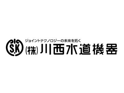 株式会社川西水道機器の求人情報