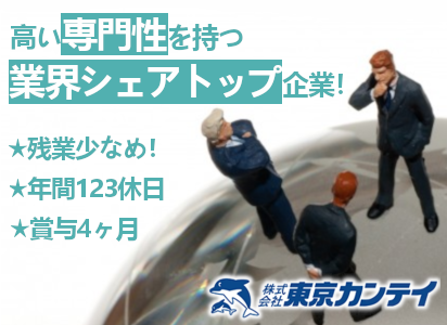 株式会社東京カンテイの求人情報