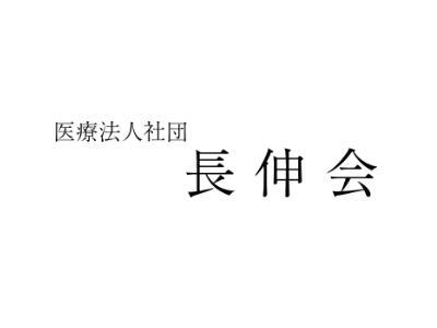医療法人社団長伸会の求人情報