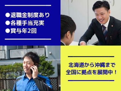 株式会社Fujitakaの求人情報