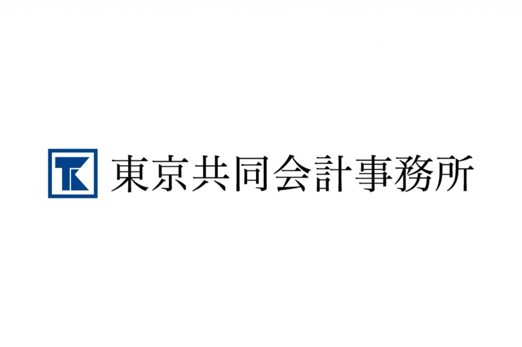 東京共同会計事務所の求人情報