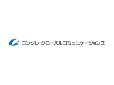 株式会社コングレ・グローバルコミュニケーションズの求人情報