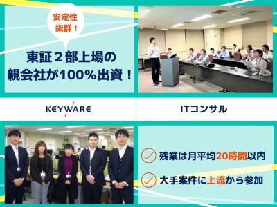 キーウェアサービス株式会社/【ITコンサル】東証2部上場の親会社100%出資/土日祝休み/応募時の履歴書不要