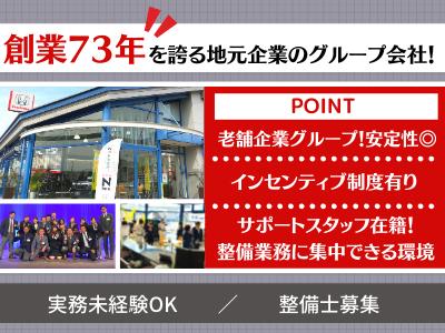 株式会社ホンダ東城の求人情報