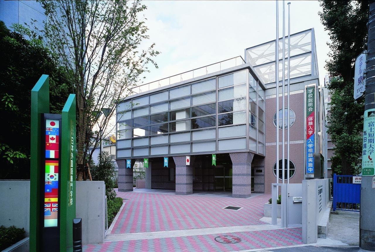 学校法人文際学園 日本外国語専門学校の求人情報