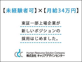 株式会社キャリアデザインセンター/【求人広告プランナー】未経験者大歓迎!月給34万円◆学歴・経験・前職不問