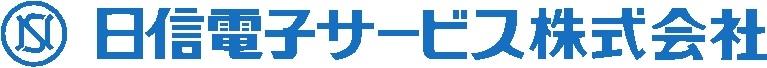 日信電子サービス株式会社/【カスタマーエンジニア(鉄道信号分野)】列車を安全で正確に運行させるための仕事です!